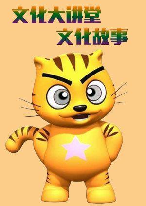 星猫文化大讲堂-文化故事