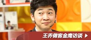 《歌手》韩磊成夺冠大热 王乔更期待爆冷