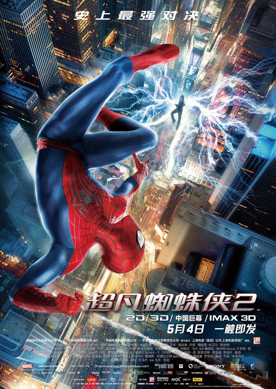 《超凡蜘蛛侠2》誓言版预告