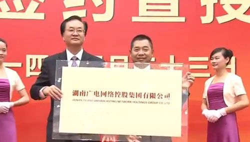 """建设""""数字湖南""""网络平台 湖南广电网络控股集团授牌"""