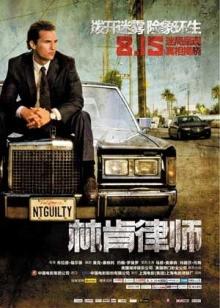 林肯律师(2011)