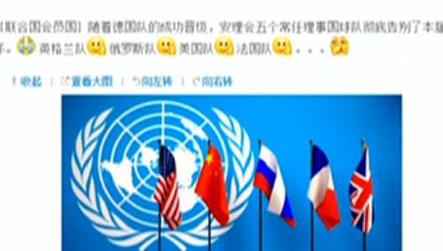 """联合国官微发世界杯消息 网友调侃国足""""躺枪"""""""