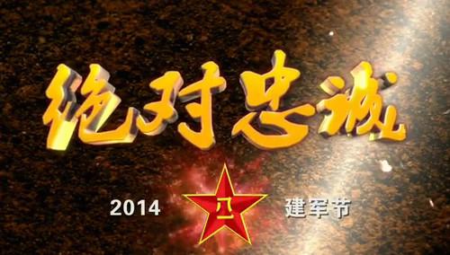 中国军网、铁血论坛等大流量网站关注《绝对忠诚2》