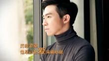 《把爱带回家》宣传片 俞灏明温情回归