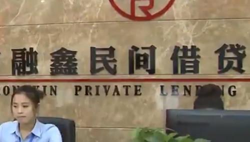 长沙成立民间资本借贷服务中心