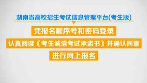 2015湖南高考报名时间:2014年11月1日到10日
