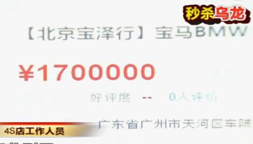170万宝马 网上只卖17万?!