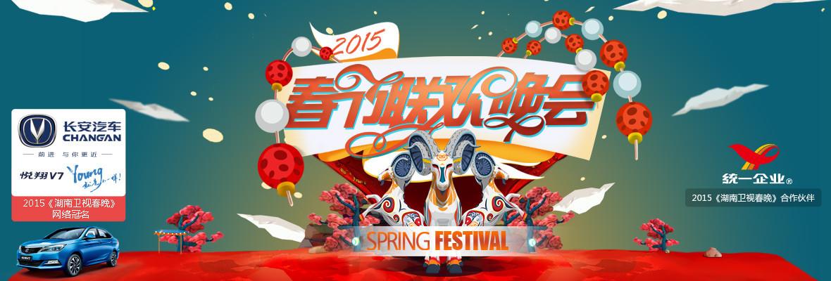 还要逛后台,芒果tv2015创意破局,湖南卫视小年夜春晚,芒果tv全景直播