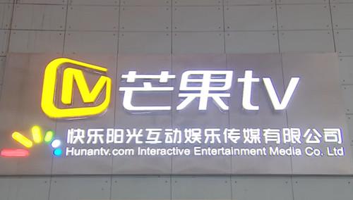 芒果TV大数据分析 《我是歌手2015巅峰会》观众集中在东南沿海及华北地区