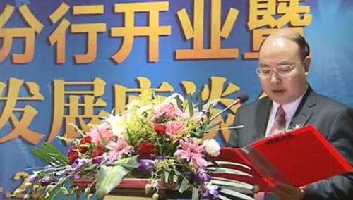 """广发银行落户邵阳 """"借新还旧""""模式服务中小企业"""