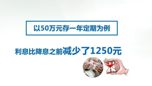 央行再降息 50万元存一年定期 利息减少了1250元