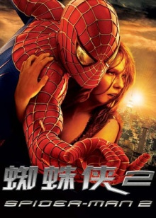 <B>蜘蛛</B><B>侠</B>2