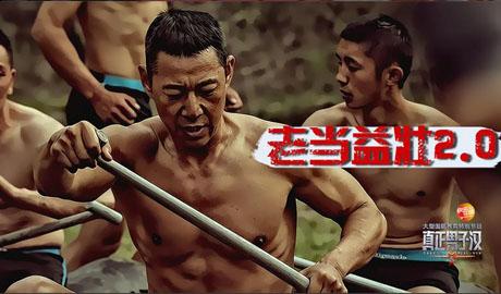 第十一期:班长王金武隔空助攻 海涛徒手过江