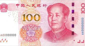2015版第五套人民币将发行 100元纸币有何不同