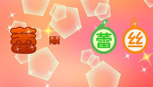 开心汉字(形声字) 第188集