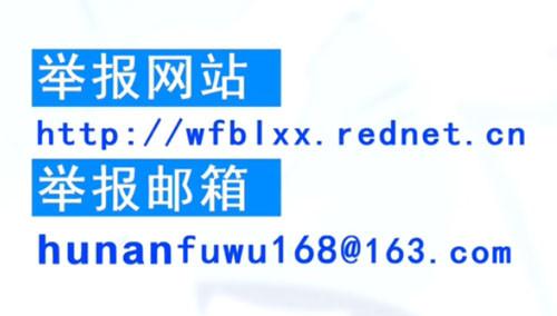 湖南省网信办通报一批违规网站和微信公众号