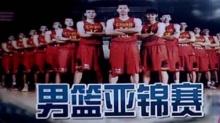 """2015亚洲男子篮球锦标赛今晚开幕 赛前备战气氛紧绷 各队封闭训练""""防守""""严密"""