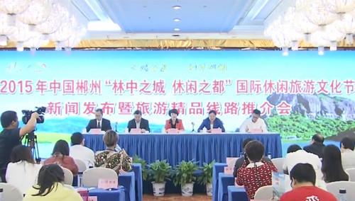 郴州国际休闲旅游文化节本月28号启幕