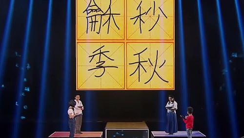 1010-汉字英雄