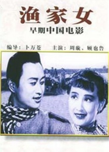 渔家女(1943)在线观看