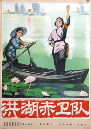 洪湖赤卫队[版权版]