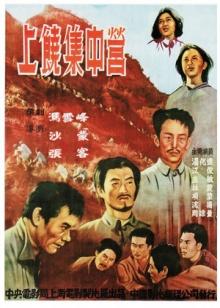 上饶集中营1951