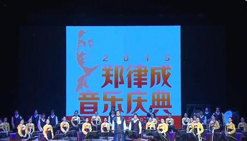 郑律成国际音乐会长沙上演