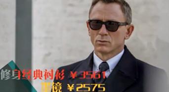 把自己扮成007要花多少钱?想学邦德还是淘宝同款吧