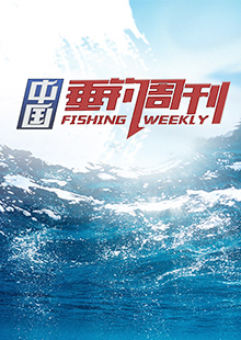 中国垂钓周刊