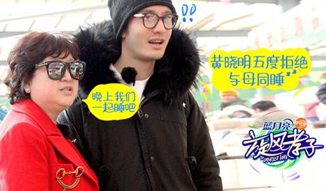 """黄晓明与妈妈""""同床共枕"""""""
