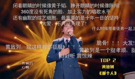 歌曲评论榜出炉:黄致列承包弹幕的半壁江山