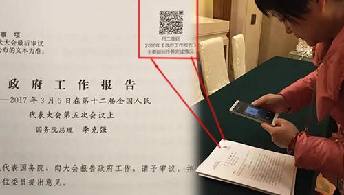 扫描之后说了啥?政府工作报告首次印二维码