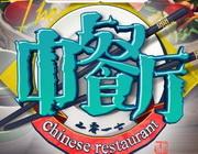 《中餐厅》
