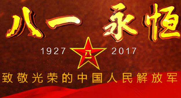 《八一永恒》致敬光荣的中国人民解放军