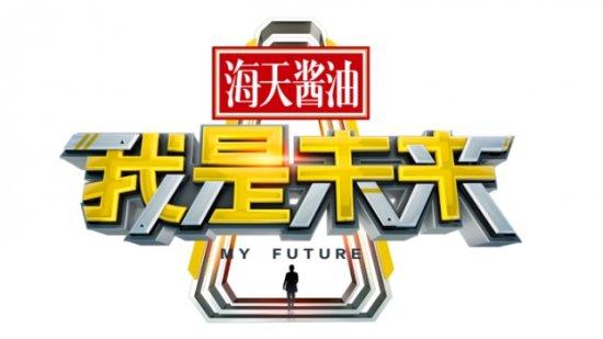 一档原创全球顶尖科技综艺秀--《海天酱油·我是未来》迅速走红。
