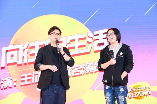 《向往的生活》嘉宾黄磊、制片人王征宇介绍节目创新亮点